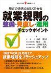 就業規則の整備・見直し・運用 チェックポイント - 大西隆司(著/文)…他3名   経済産業調査会