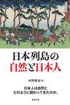 日本列島の自然と日本人 - 西野順也(著/文) | 築地書館