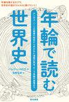 年輪で読む世界史 - バレリー・トロエ(著/文)…他1名 | 築地書館