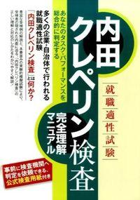 内田 クレペリン 検査