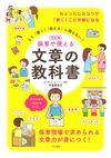 改訂版 保育で使える 文章の教科書 - 木梨 美奈子(監修) | つちや書店