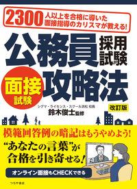 公務員採用試験 面接試験攻略法 改訂版 鈴木 俊士(監修) - つちや書店 ...