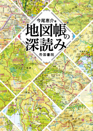 地図帳の深読み 今尾恵介(著/文) - 帝国書院