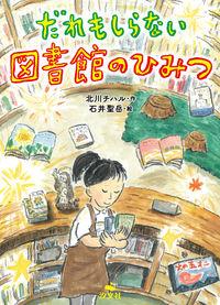 だれもしらない図書館のひみつ 北川 チハル(著/文) - 汐文社