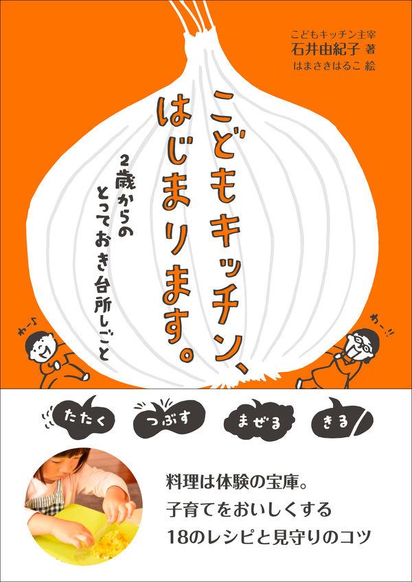 こどもキッチン、はじまります。 石井 由紀子(著) - 太郎次郎社エディタス