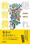 隠れ教育費 - 栁澤 靖明(著/文)…他1名 | 太郎次郎社エディタス
