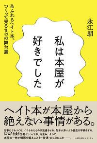 私は本屋が好きでした 永江 朗(著) - 太郎次郎社エディタス | 版元 ...