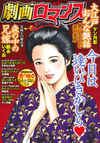 劇画ロマンス vol.9 - 1 | 大洋図書