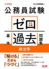 公務員試験 ゼロから合格 基本過去問題集 政治学 - TAC株式会社(公務員講座)(著/文) | TAC出版