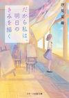 だから私は、明日のきみを描く - 汐見夏衛(著/文) | スターツ出版