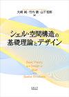 シェル・空間構造の基礎理論とデザイン - 大崎 純(著/文)…他2名 | 京都大学学術出版会
