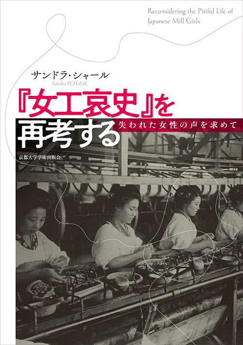 『女工哀史』を再考する サンドラ・シャール(著/文) - 京都大学学術出版会