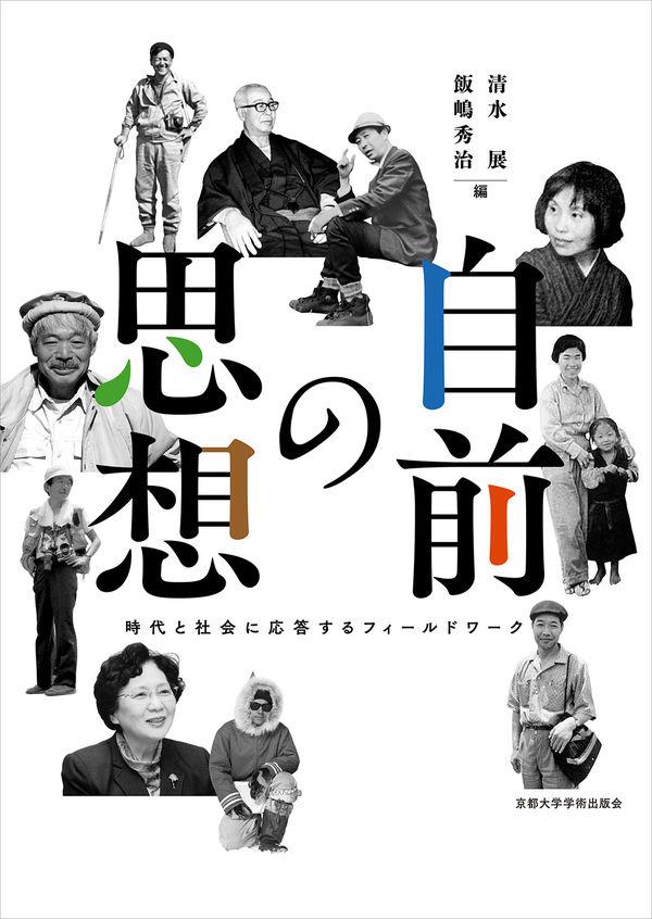 自前の思想 清水 展(編集) - 京都大学学術出版会