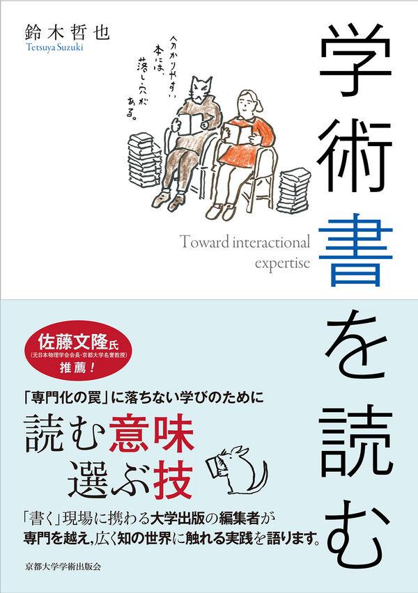 学術書を読む 鈴木 哲也(著/文) - 京都大学学術出版会
