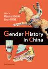 Gender History in China - Masako KOHAMA(小浜 正子)(著/文 | 編集)…他1名 | 京都大学学術出版会