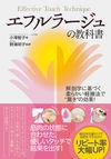 エフルラージュの教科書 - 小澤智子(著/文)…他1名 | ビー・エー・ビー・ジャパン