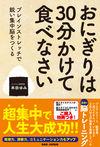 おにぎりは30分かけて食べなさい - 本田ゆみ(著/文) | BABジャパン