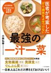 医者が教えるがん・病気をよせつけない最強の一汁一菜 - 小林 弘幸(著/文) | SBクリエイティブ
