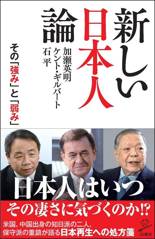 新しい日本人論 加瀬 英明(著/文) - SBクリエイティブ | 版元ドットコム