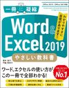 Excel & Word 2019 やさしい教科書 [Office 2019/Office 365対応]