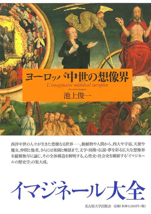 ヨーロッパ中世の想像界 池上 俊一(著) - 名古屋大学出版会
