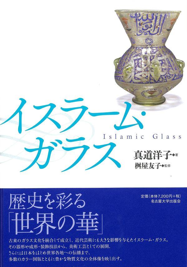 イスラーム・ガラス 真道 洋子(著) - 名古屋大学出版会