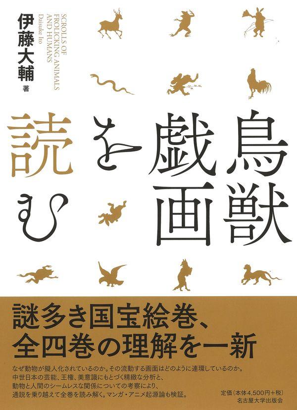 鳥獣戯画を読む 伊藤 大輔(著) - 名古屋大学出版会