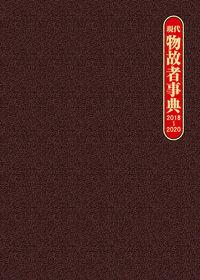 現代物故者事典2018~2020 日外アソシエーツ(編集) - 日外アソシエーツ ...
