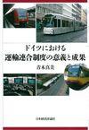 ドイツにおける運輸連合制度の意義と成果 - 青木 真美(著/文) | 日本経済評論社