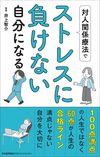 対人関係療法でストレスに負けない自分になる - 井上 智介(監修) | 日本能率協会マネジメントセンター