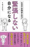 社会不安障害を学び緊張しない自分になる - ゆうき ゆう(監修) | 日本能率協会マネジメントセンター