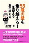 55歳の壁を乗り越える!一生使える脳の鍛え方 - 茂木 健一郎(著/文) | 日本能率協会マネジメントセンター