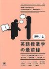 英語授業学の最前線 - 一般社団法人大学英語教育学会(JACET)(編集)…他3名 | ひつじ書房