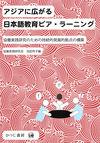 アジアに広がる日本語教育ピア・ラーニング - 協働実践研究会(編集)…他1名 | ひつじ書房