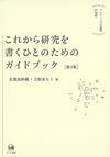 これから研究を書くひとのためのガイドブック - 佐渡島 紗織(著/文)…他1名 | ひつじ書房