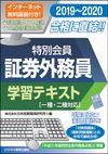2019-2020 特別会員 証券外務員 学習テキスト(一種・二種対応) - 日本投資環境研究所(編集)   ビジネス教育出版社