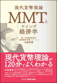 MMTとケインズ経済学 永濱 利廣(著/文) - ビジネス教育出版社