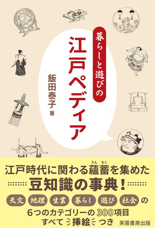 暮らしと遊びの江戸ペディア 飯田 泰子(著) - 芙蓉書房出版