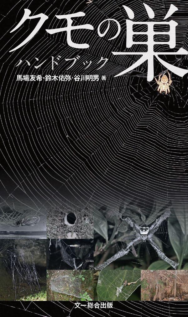 クモの巣ハンドブック 馬場友希(著/文) - 文一総合出版