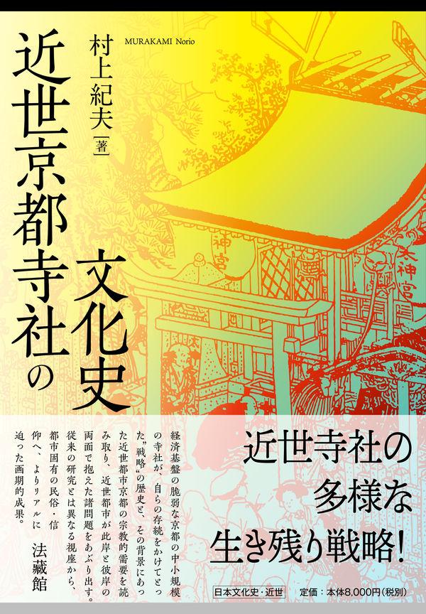 近世京都寺社の文化史 村上 紀夫(著/文) - 法藏館