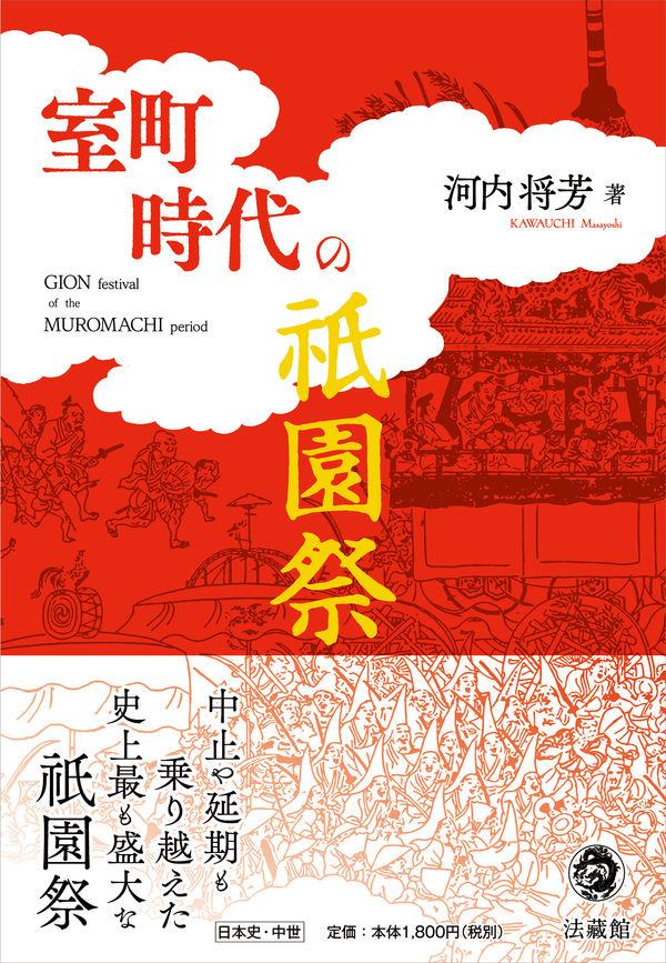 室町時代の祇園祭 河内 将芳(著/文) - 法藏館