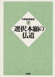 選択本願の仏道 平野 修(著/文) - 法藏館 | 版元ドットコム