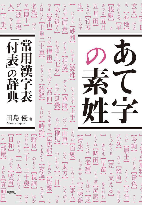 あて字の素姓 田島優(著/文) - 風媒社   版元ドットコム