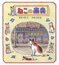ねこの商売 林原玉枝(著/文) - 株式会社 福音館書店