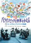 パラリンピックは世界をかえる - ローリー・アレクサンダー(著/文)…他2名 | 株式会社 福音館書店