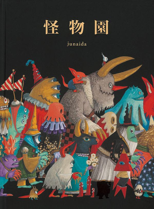 怪物園 junaida(著/文 | イラスト) - 株式会社 福音館書店