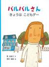 バルバルさん きょうは こどもデー - 乾栄里子(著/文)…他1名 | 株式会社 福音館書店