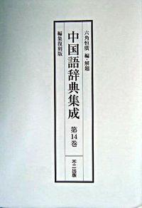 中国語辞典集成 六角 恒広(著) - 不二出版 | 版元ドットコム