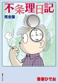 不条理日記 完全版 吾妻ひでお(著/文) , 復刊ドットコム