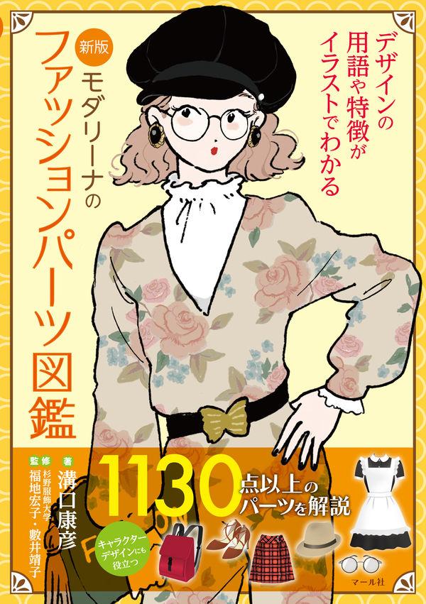 新版 モダリーナのファッションパーツ図鑑 溝口康彦(著/文) - マール社
